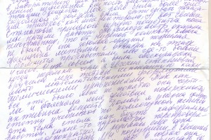 Письмо о ЕСА 10001