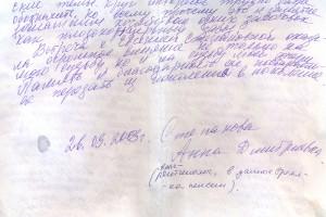 Письмо о ЕСА 20001