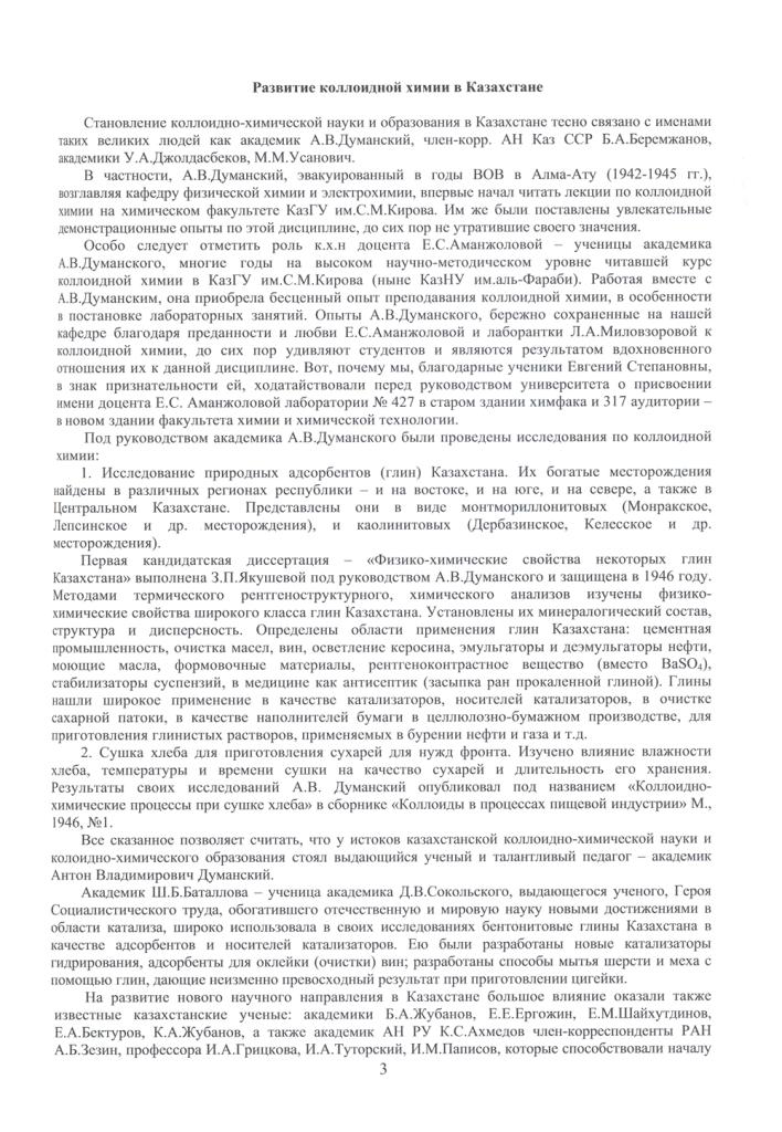 Пионер коллоидной химии в Казахстане Аманжолова Е.С