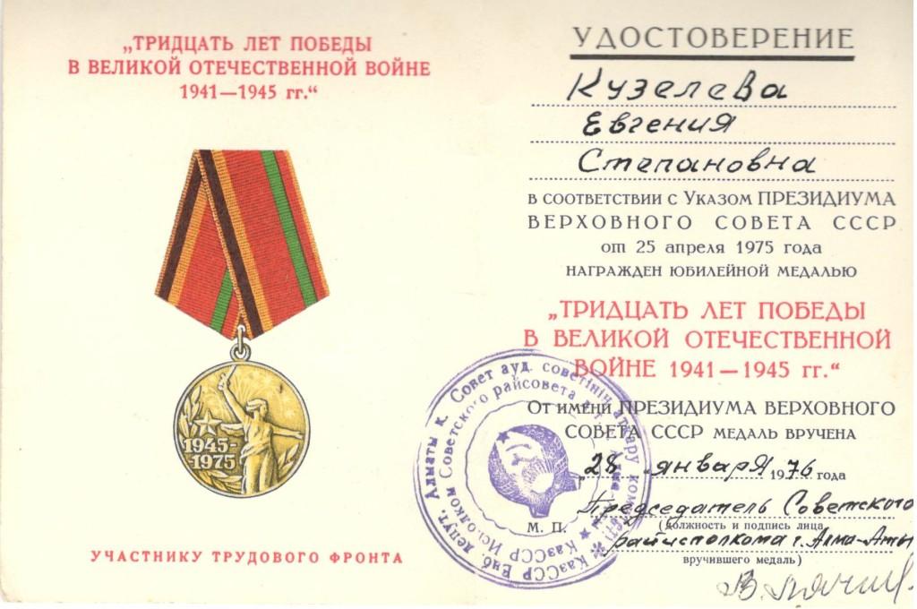 награды ЕС0002