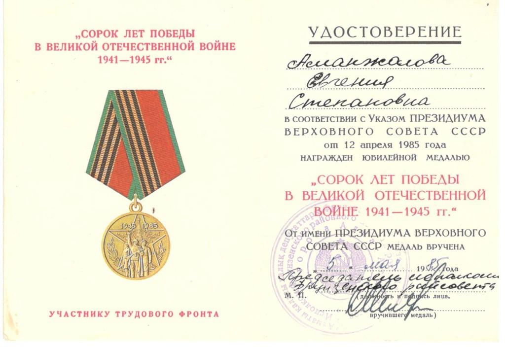 награды ЕС0004